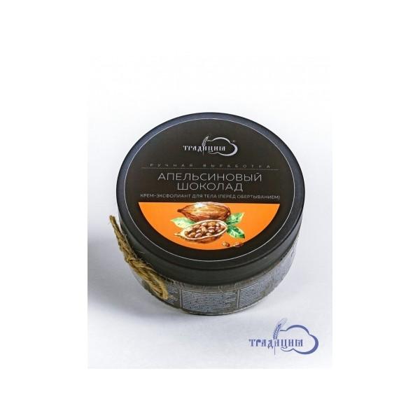 """""""Апельсиновый шоколад"""" крем-эксфолиант для тела250,0 мл"""