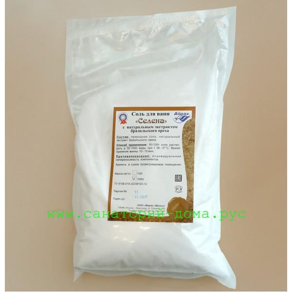 Лечебно-купальная соль с селеном 1,0 кг (на 10 ванн)